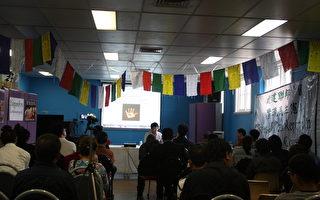 藏人命运与未来研讨会在悉尼举行