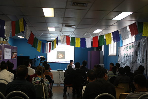 藏人命運與未來研討會在悉尼舉行