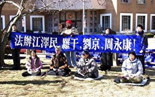 人權律師呼籲啟動「北京大審」,法辦江羅劉周,可得民心獲得國際支持。圖為法輪功學員華盛頓大使館前要求法辦江澤民。(大紀元資料照片)