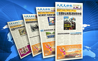 全世界媒體現在都在看大紀元,並從中助其瞭解中國時局真相。多位中國問題專家也對此作了進一步解讀和分析。(大紀元合成圖片)