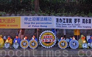 组图:纪念4.25  温哥华法轮功学员吁法办元凶