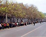 1999年4月25日去国务院信访办上访的法轮功学员。(明慧网)