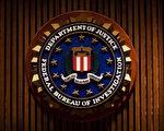 美国联邦调查局(FBI)(MANDEL NGAN/AFP/Getty Images)
