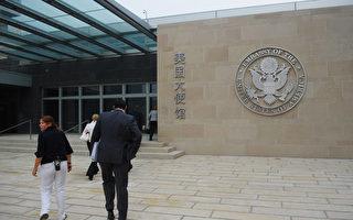 陈光诚在美使馆 全球聚焦周永康政法委罪行 历史转折关头