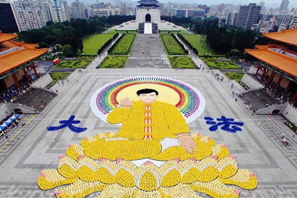 2012年4月29日,7400位法輪功學員在台灣台北中正紀念堂,排出法輪功創始人李洪志先生的法像,宏偉壯觀。(大紀元)