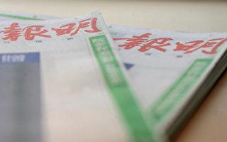 专家:中共政府如何企图控制美国中文媒体