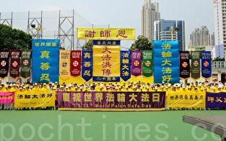 組圖:香港慶法輪大法洪傳世界20週年