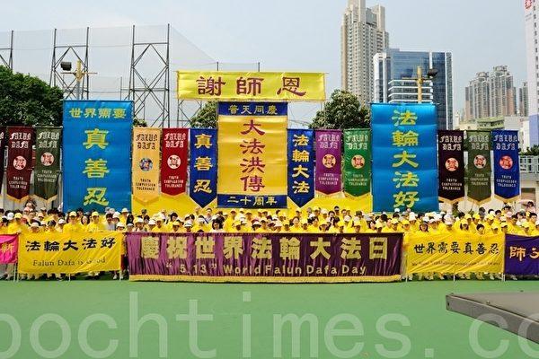组图:香港庆法轮大法洪传世界20周年