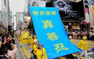 法轮大法洪传20周年,普天同庆。(摄影:宋祥龙/大纪元)