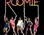 """""""ROOMIE""""发行首张迷你专辑封面照。(图/舞墨文化提供)"""
