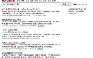 中國政局緊張期 百度再現《九評共產黨》
