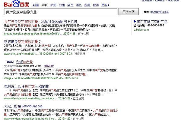 中国政局紧张期 百度再现《九评共产党》