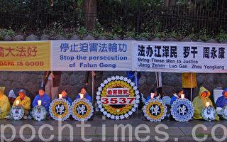 加政要看中國局勢 呼籲必須停止迫害法輪功
