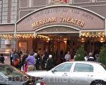 费城玛丽安剧院前,观众翘首等待入场。(摄影:王海心/大纪元)