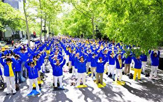 法轮大法学员集体练功庆祝世界法轮大法日