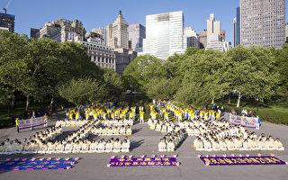 5月11日黄昏﹐600多名来自东南亚地区的法轮功学员在纽约曼哈顿炮台公园集体炼功与排字﹐庆祝法轮大法洪传世界二十周年暨恭祝李洪志师尊六十一华诞。(摄影﹕戴兵/大纪元)