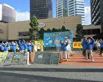 新西兰大法弟子集体炼功欢庆法轮大法日(摄影:张莉莉/大纪元)