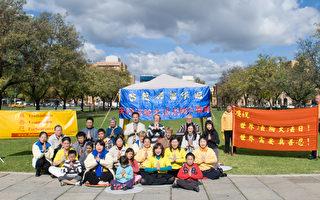 南澳法轮功学员庆法轮大法日 民众选择未来
