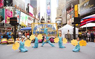 时代广场上,来自世界各地的法轮大法学员于5月12日下午举行庆祝世界法轮大法日活动,图为舞蹈手绢舞。(摄影:爱德华/大纪元)