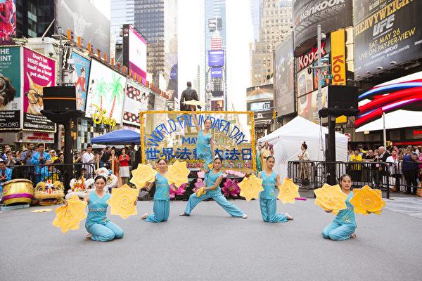 時代廣場上,來自世界各地的法輪大法學員於5月12日下午舉行慶祝世界法輪大法日活動,圖為舞蹈手絹舞。(攝影:愛德華/大紀元)