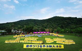 法輪大法洪傳20年 台灣各界支持「真善忍」