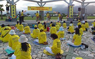 花莲法轮大法学员在七星潭庆祝大法洪传二十周年。(摄影: 陈玫均  /  大纪元)