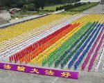 4月29日,七千多名法轮功学员在台北自由广场大炼功,庆祝法轮大法洪传二十年。(明慧网)