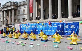 英國法輪功學員慶祝法輪大法洪傳20週年