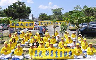 台东法轮功学员齐祝师尊生日快乐〈摄影:林均昀/大纪元〉
