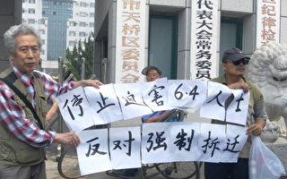 作者(左)與六四受害者邵凌才(右)5月14日在天橋區政府門前拉橫幅,表示抗議。(作者提供)