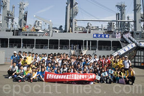 桃园县32所高中,全民国防课户外教学,基隆港参访敦睦远航军舰。(摄影:周美晴/大纪元)