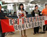 2012年5月19日晚,紐約當地華人在新澤西紐瓦克國際機場迎接陳光誠一家的到來。(攝影:蔡溶/大紀元)