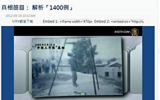 央視「1400例」來自中央高層的一份「絕密文件」