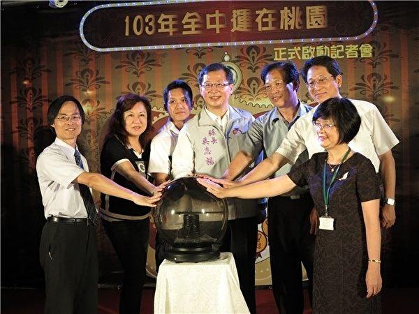 吳志揚縣長(中)宣布103年全中運在桃園(攝影:陳建霖/大紀元)
