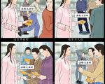 漫画﹕法轮大法好﹗(作者﹕钟缘)