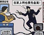 网络警察(网络图片)
