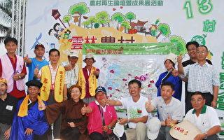 雲林縣政府推出十三個社區套裝旅遊行程,26日下午在口湖鄉水井村舉辦發表會。(縣府提供)