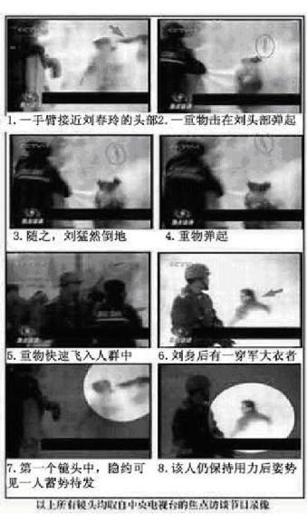 图2:刘春玲被现场打死的录像