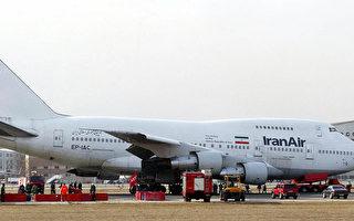 西方安全情報指出,伊朗利用該國的伊朗航空商務客機,運送軍火至敘利亞及黎巴嫩等國。(STR/AFP/Getty Images)