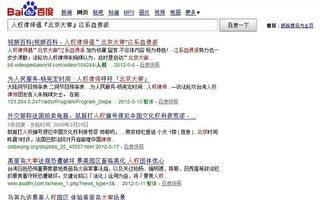 【夏小強】百度解禁「北京大審」 胡溫鎖定終極目標