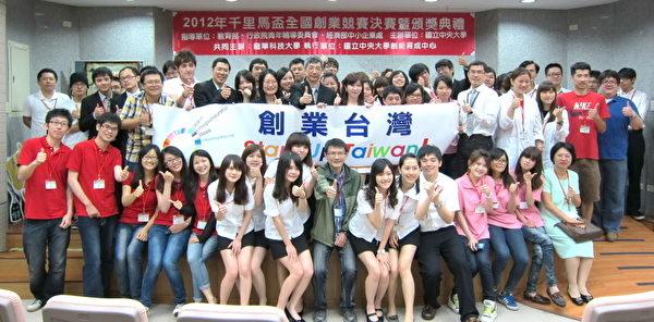 千里马杯全国创业竞赛决赛暨颁奖典礼(摄影:徐乃义/大纪元)