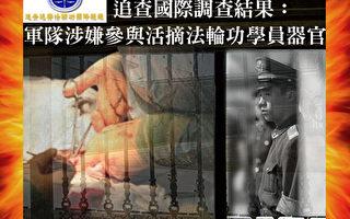 中共军队武警大量参与活摘法轮功学员器官报告
