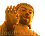 佛的慈悲表现形式有很多种。(摄影:明国 / 大纪元)