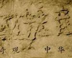 """藏字石""""亡党石""""是自有人类历史以来的最神奇的预言。三退保平安!(网络图片)"""