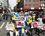 纽约各界中国城游行,庆祝一亿四百万中国人三退。(摄影: 戴兵/大纪元)
