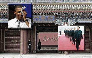 """美国掌握大量中共核心机密 奥巴马已成""""第十常委"""""""