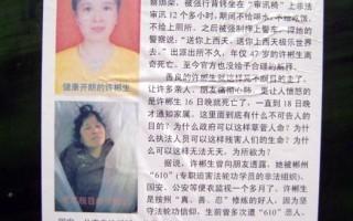 湖南警察打死法輪功學員 激民憤