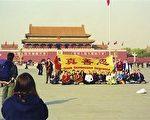 二零零一年十一月二十日,三十六名外籍人士来到北京天安门广场,呼吁停止迫害法轮功。本文作者Joel Chipkar 是站在左边背着背包的男士。(图:明慧网)