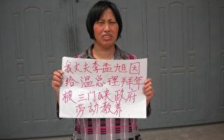 """河南维权人士李孟旭被三门峡政府以""""长期滞留北京,给温家宝拜年违法""""为由,判其劳教。图为其妻郭秋玲为之申冤。(作者提供)"""