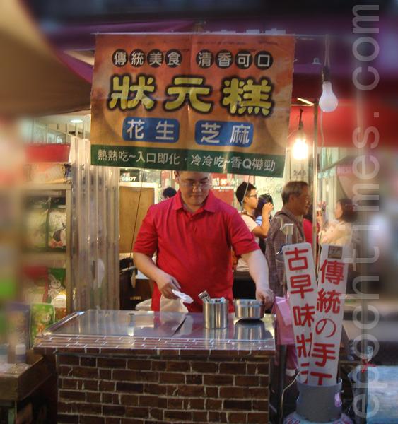 感謝台北市的饒河觀光夜市,現作現賣、傳統手工、古早味狀元糕的孫老闆配合拍攝。(攝影: 彩霞/大紀元)